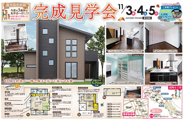 七呂建設 鹿児島市武岡にて「LDKと和室が一体で使えて広々と暮らせる家」の完成見学会
