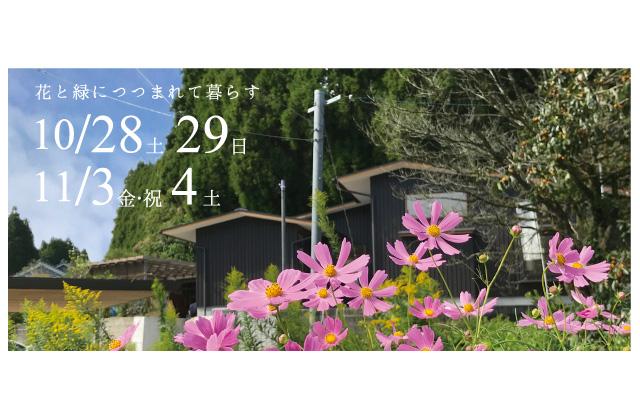 ベガハウス 南九州市知覧町にて「かろくの平屋 花と緑につつまれて暮らす」の予約制完成見学会