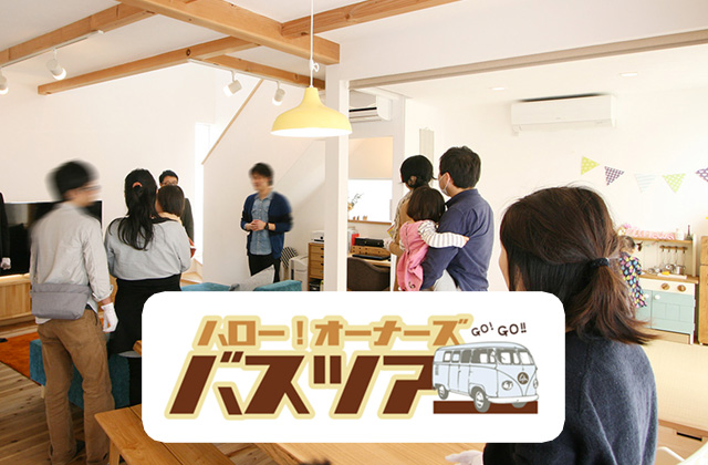 グッドホームかごしま 鹿児島市小野発 お引き渡し後の家を見学できる「オーナーズバスツアー」