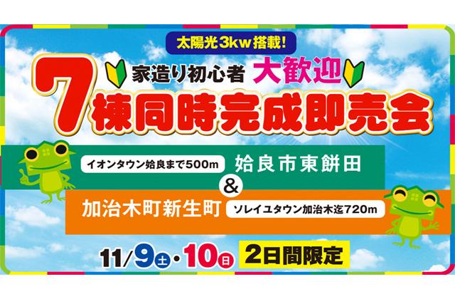 かえるホーム 姶良市東餅田・加治木にて「モデルハウス7棟の同時完成即売会」