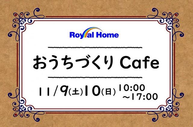 ロイヤルホーム 霧島市隼人町にて「おうちづくりCafe」を開催