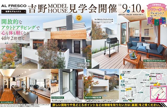 七呂建設 鹿児島市吉野町にてモデルハウス「開放的なアウトドアリビングで心も体も軽くなる40坪2階建て」の完成見学会