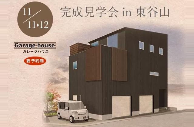 ベルハウジング 鹿児島市東谷山にて「3階建てガレージハウス」の完成見学会
