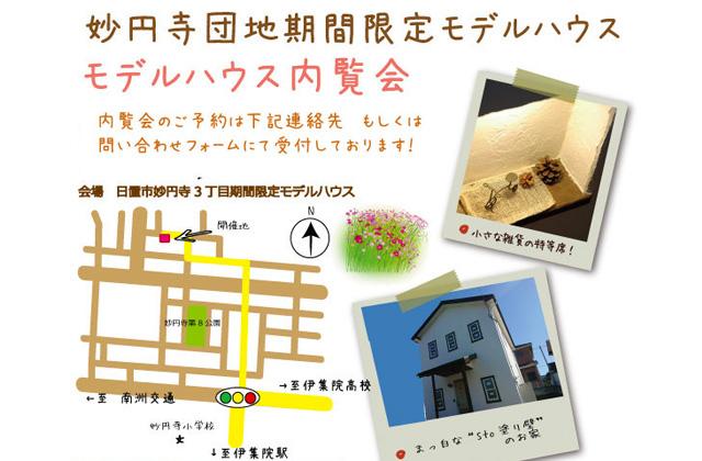 JMC 妙円寺団地 期間限定モデルハウス