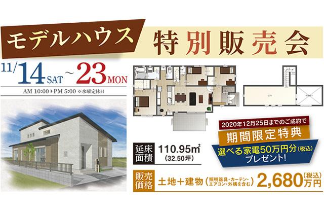 ヤマダレオハウス 姶良市重富にてモデルハウス特別販売会【11/14-23】