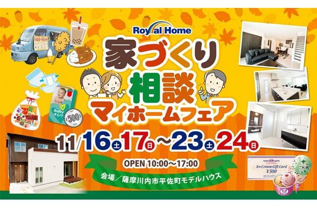 ロイヤルホーム 薩摩川内市平佐町にて「家づくり相談マイホームフェア」を開催