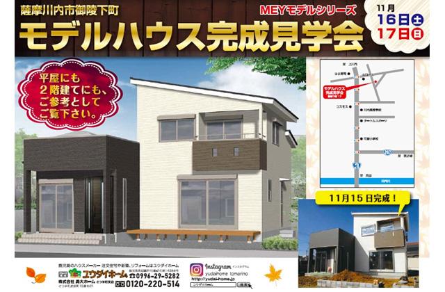 ユウダイホーム 薩摩川内市御陵下町にてモデルハウスの完成見学会