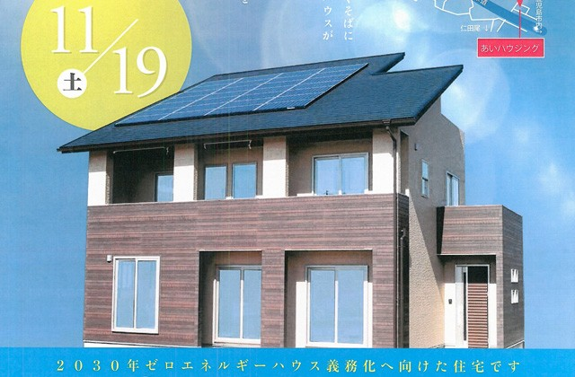 あいハウジング 鹿児島市石谷町にZEH対応モデルハウスがオープン