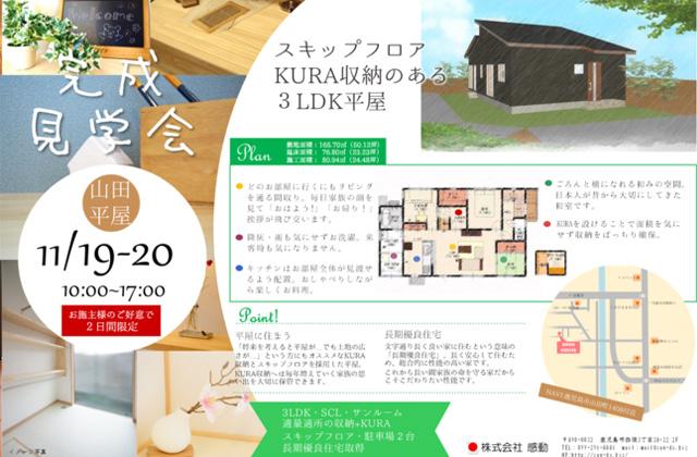 感動 鹿児島市山田にて「スキップフロアとKURA収納のある3LDK平屋」の完成見学会