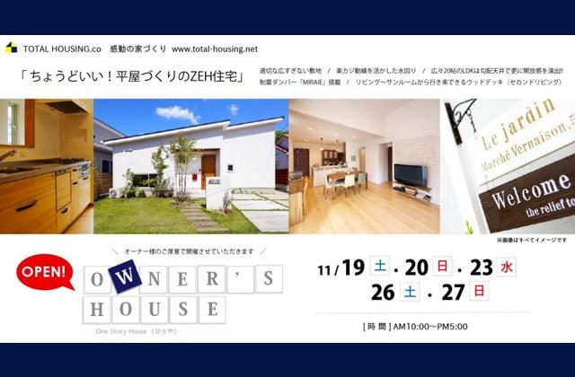 トータルハウジング 南九州市川辺町にて注文住宅「ちょうどいい、平屋づくりのZEH住宅」の新築発表会