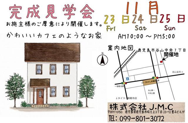 JMC 鹿児島市谷山中央にて「かわいいカフェのような家」の完成見学会