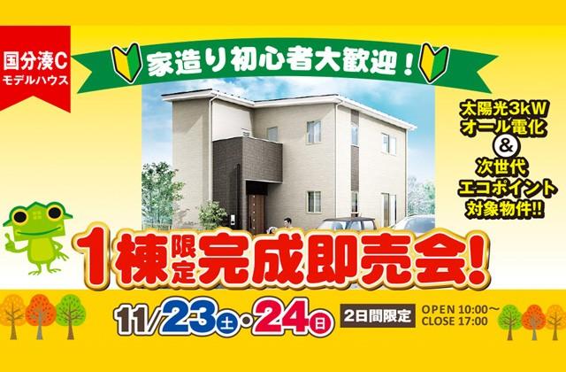 かえるホーム 霧島市国分湊にて1棟限定のモデルハウス完成即売会