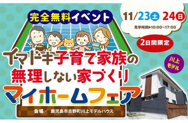 国分ハウジング 鹿児島市吉野にて「イマドキ子育て家族の無理しない家づくりマイホームフェア」を開催