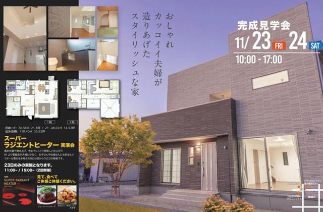 万代ホーム 霧島市国分福島にて「おしゃれかっこいい夫婦が暮らすスタイリッシュな家」の完成見学会