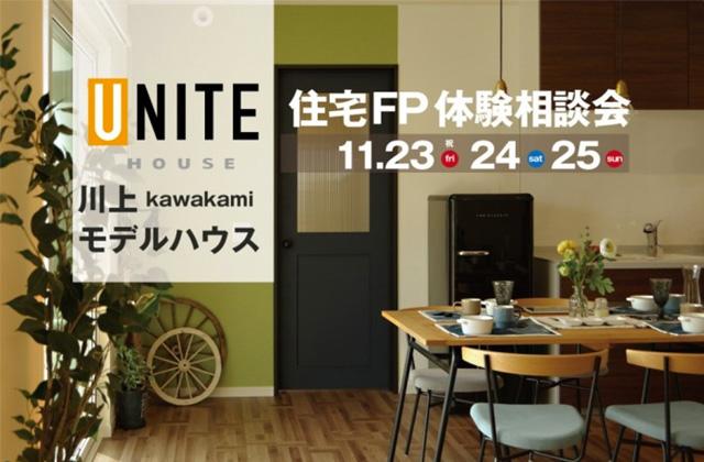丸和建設 鹿児島市川上町にて「住宅FP体験相談会」を開催