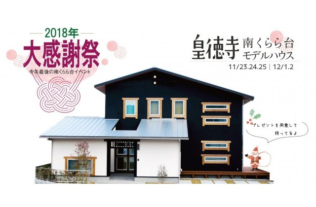 丸和建設 鹿児島市山田町にて「モデルハウスの大感謝祭」を開催