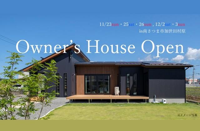 トータルハウジング 南さつま市加世田にて「家族の集いが心地よい癒しの家」の新築発表会