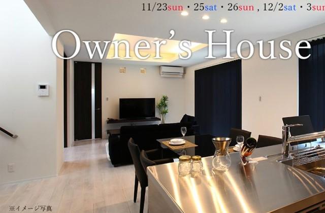 トータルハウジング 鹿児島市西佐多町にて「隠れ家のある家」の新築発表会
