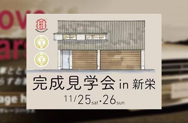 ベルハウジング 鹿児島市新栄町にて「愛車とともに暮らすガレージハウスのある家」の完成見学会