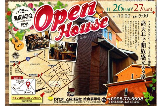 万代ホーム 姶良市加治木町木田で「高天井で開放感がある家」の完成見学会