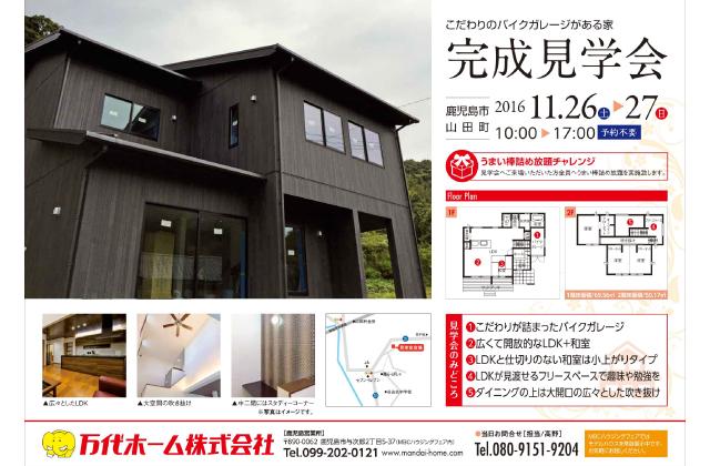 万代ホーム 鹿児島市山田町で「こだわりが詰まったバイクガレージがある家」の完成見学会