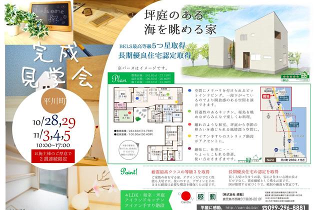 感動 鹿児島市平川町にて「坪庭のある海を眺める家」の完成見学会