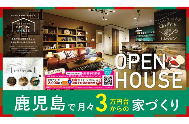 デイジャストハウス 鹿児島市東谷山にてクリスマス特別企画「わくわく来場キャンペーン」