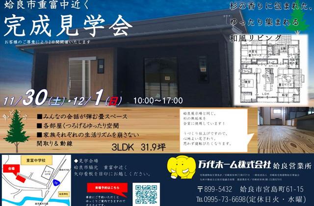万代ホーム 姶良市脇元にて「和風リビングのある家」の完成見学会