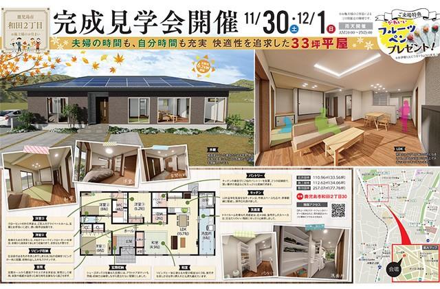 七呂建設 鹿児島市和田にて「夫婦時間も自分時間も充実 快適性を追求した33坪の平屋」の完成見学会