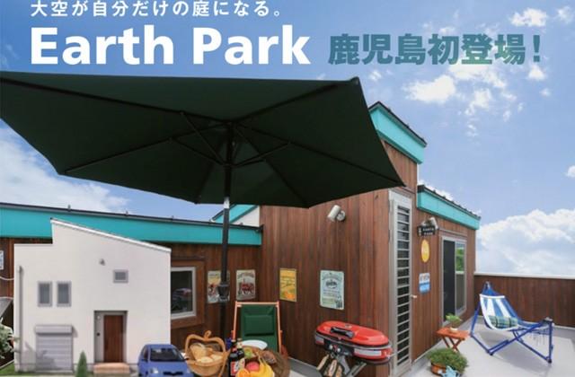 Binoかごしま 鹿児島市にてモデルハウス「屋上庭園のある家 EARTH PARK」の見学会