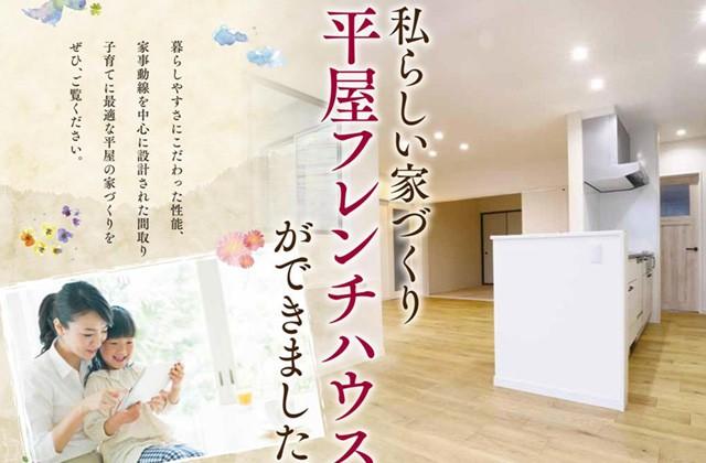 万代ホーム 姶良市西餅田にて「子育てに最適な平屋のフレンチハウス」の完成見学会