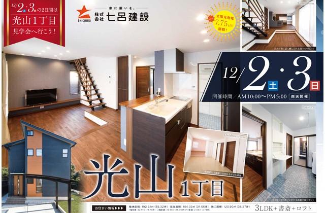 七呂建設 鹿児島市光山にて「段下りリビングのある広々21.7帖のこだわりLDKの家」の完成見学会