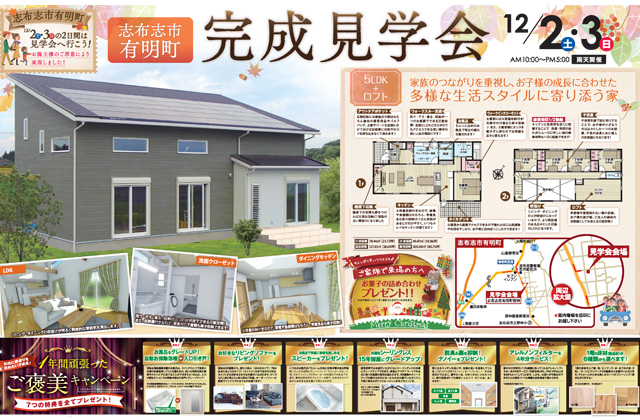 七呂建設 志布志市有明町にて「子どもの成長に合わせて生活スタイルに寄りそう家」の完成見学会