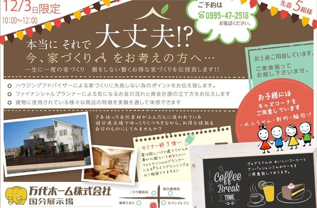 万代ホーム 霧島市国分にて住まいづくりセミナー「損をしない賢くお得な家づくりを伝授」