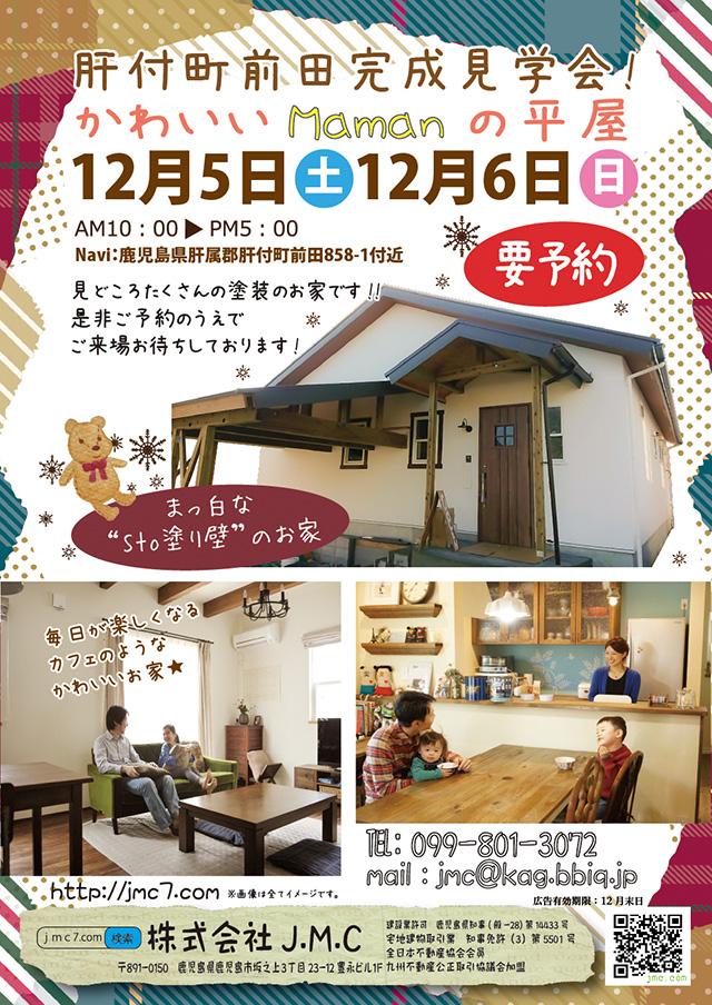 J・M・C 肝付町前田にて「かわいいMamanの平屋」の完成見学会【12/5,6】