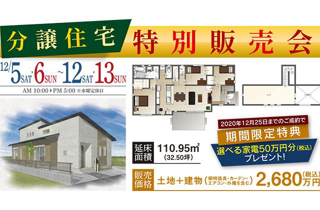 ヤマダレオハウス 姶良市平松にて分譲住宅の特別販売会