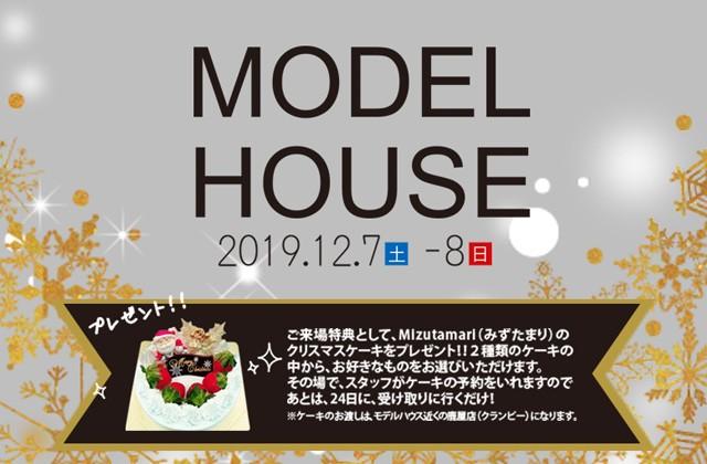 アイフルホーム 鹿屋市寿の期間限定モデルハウスにてクリスマスケーキをプレゼント