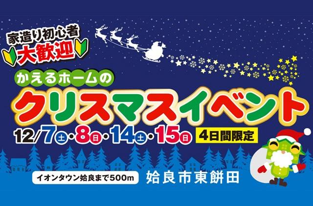 かえるホーム 姶良市東餅田のモデルハウス4棟にてクリスマスイベント