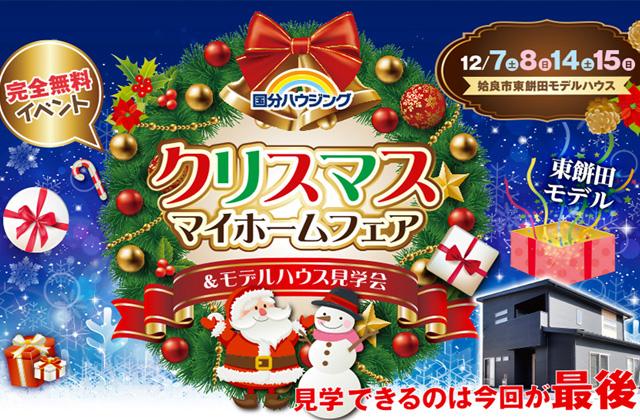 国分ハウジング 姶良市東餅田のモデルハウスにて「クリスマスマイホームフェア」