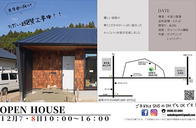中池組 薩摩川内市田崎町にて「やさしい家族の夢とこだわりが詰まったかっこいい家」の完成見学会