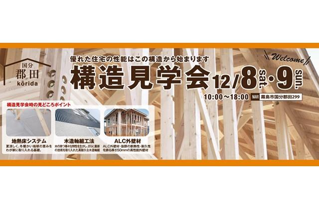 ユニバーサルホーム 霧島市国分郡田にて「人気の床暖房の家 地熱床システム」の構造見学会