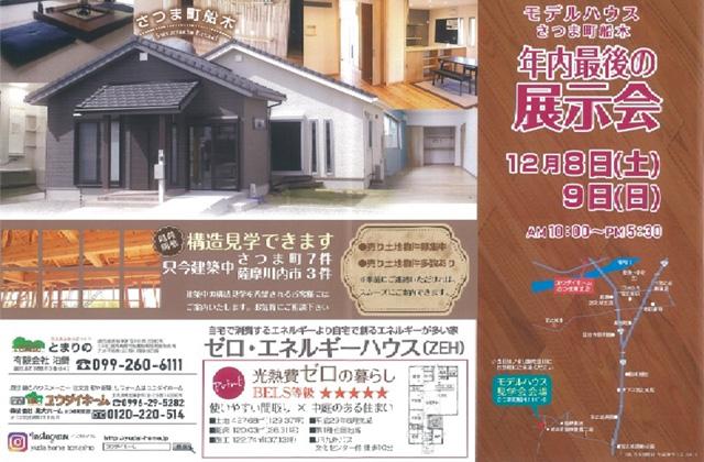 ユウダイホーム さつま町船木にて「ZEH(ゼロエネルギーハウス)の平屋」の見学会