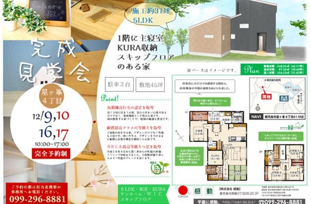感動 鹿児島市星ヶ峯にて「1階に主寝室・KURA収納・スキップフロアのある家」の完成見学会