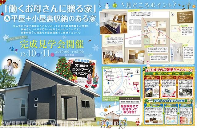 七呂建設 鹿屋市吾平町にて「平屋+小屋裏のある4LDKのお家」の完成見学会