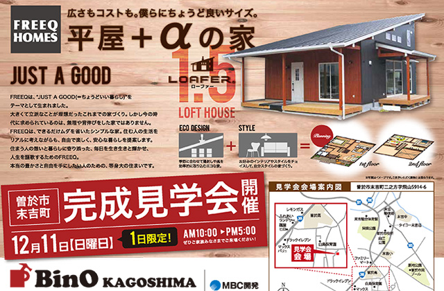 Bino 鹿児島 曽於市末吉町にて「平屋+αの家」の完成見学会