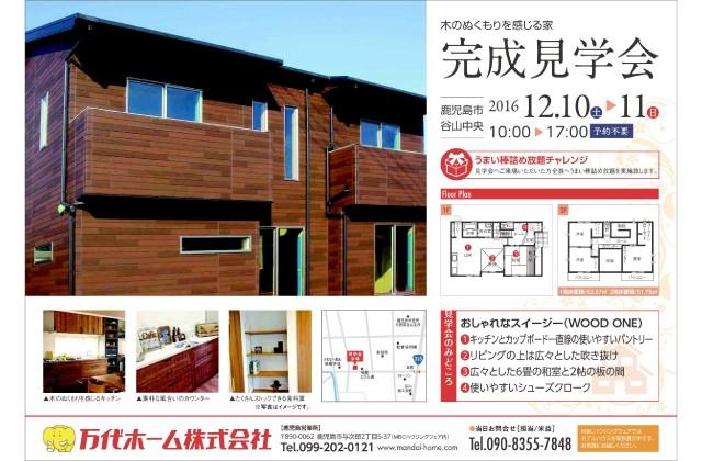 万代ホーム 「木のぬくもりを感じる家」鹿児島市谷山中央で完成見学会