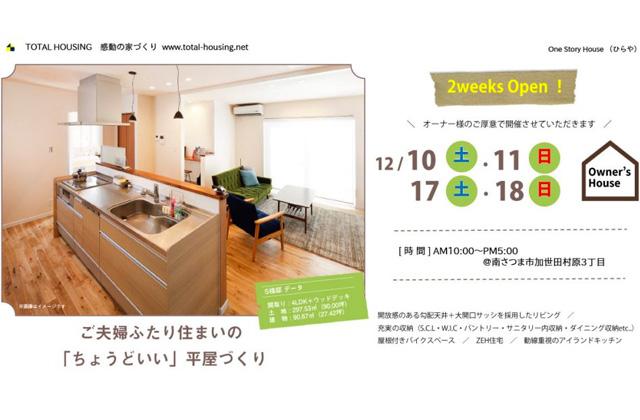トータルハウジング 南さつま市加世田にて注文住宅「ちょうどいい平屋の家」の新築発表会