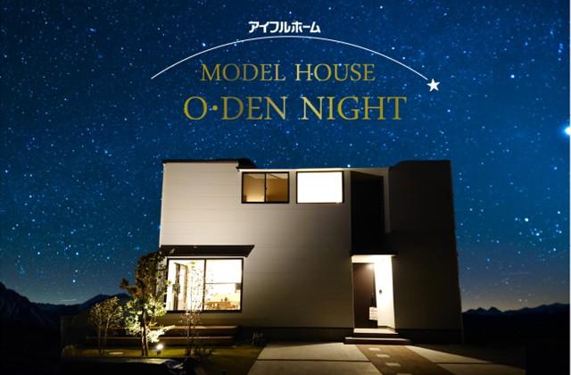 アイフルホーム 霧島市隼人町住吉のモデルハウスにて「O・DEN Night 〜 そこにおでんはあるんかっ!? 〜」を開催