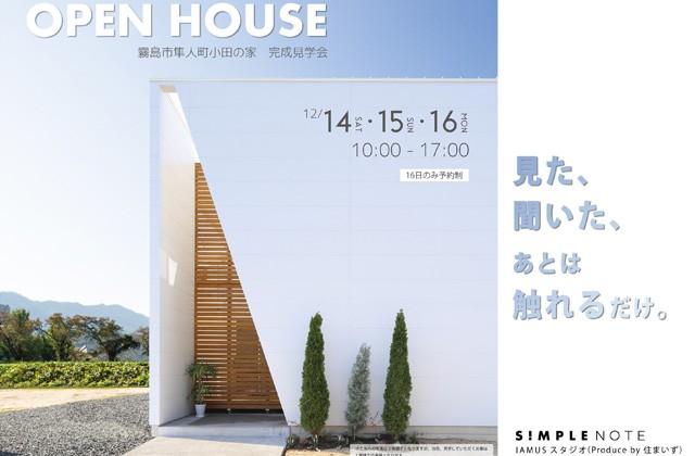 IAMUS 霧島市隼人町にて新しい住宅ブランド「シンプルノート」のオープンハウス