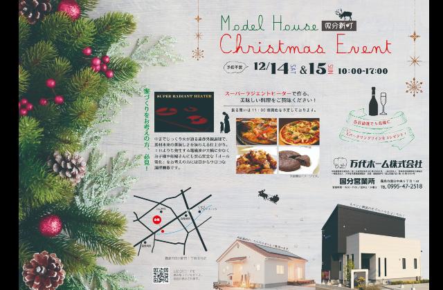 霧島市国分新町のモデルハウスにて「クリスマスイベント」を開催【12/14,15】